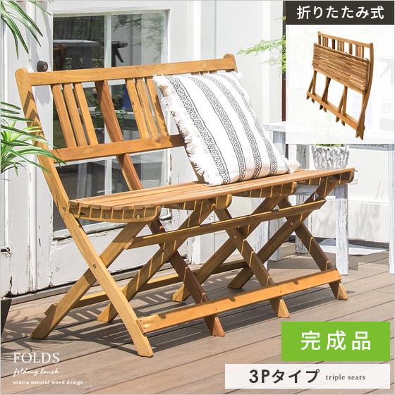 ガーデンベンチ 木製 ベンチ 折りたたみ チェア 屋外 おしゃれ アカシア ガーデン 椅子 チェアー ベランダ 庭 3人掛け シンプル 折りたたみベンチ Folds(フォールズ) 3Pタイプ ブラウン