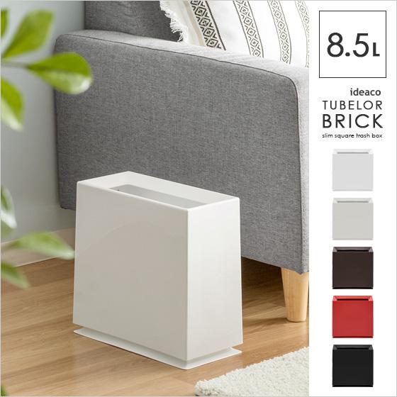 ゴミ箱 ダストボックス TUBELOR BRICK 〔チューブラー ブリック〕 ホワイト ブラウン レッド グレー ブラック