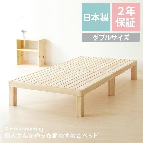 ベッド 木製 ダブル 北欧 ダブルベッド すのこベッド フレーム 木製ベッド 桐 国産ベッドフレーム ヘッドレス 職人さんが作った桐のすのこベッド 【ダブルサイズ 】 マットレス無し