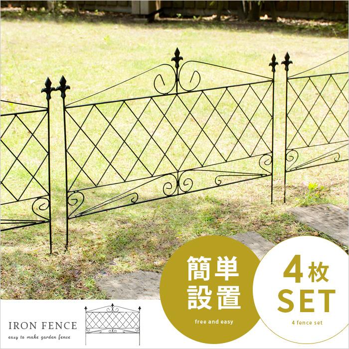 フェンス アイアン 柵 庭 目隠し スチールフェンス 簡単設置 間仕切り ガーデニング ヨーロピアン ブラック アンティーク おしゃれ かわいい 屋外 仕切り 通路 ガーデン IRON FENCE(アイアンフェンス) 4枚セット