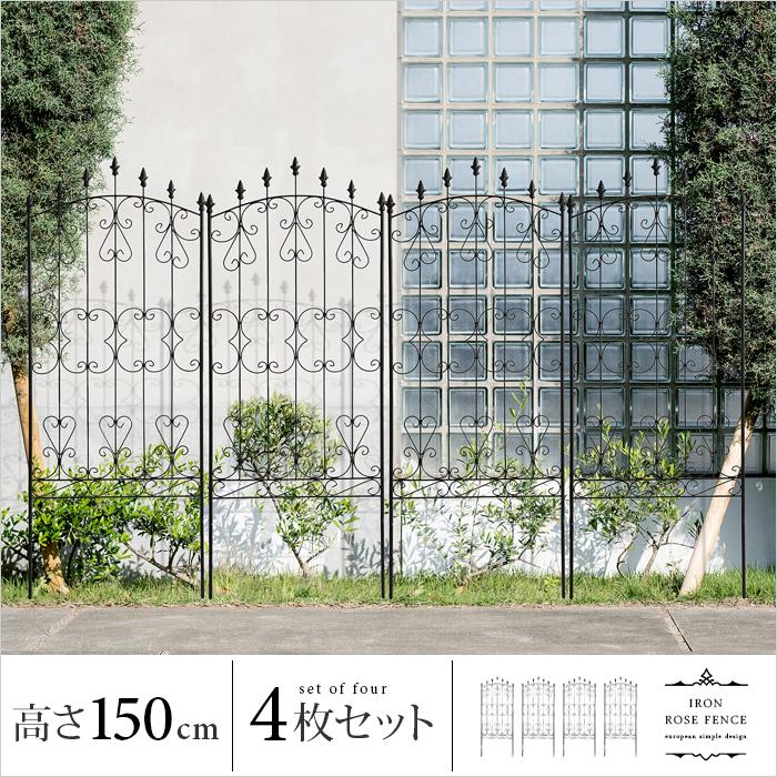 アイアン フェンス ガーデニング 目隠し 庭 シンプル スチール アンティーク 高さ150cm 4枚組み ラティス おしゃれ 屋外 ガーデン 植物 つる 薔薇 バラ つた アイアンローズフェンス 150cm ロータイプ 4枚セット