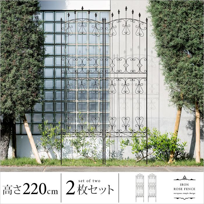 アイアン フェンス ガーデニング 目隠し 庭 シンプル スチール アンティーク 高さ220cm 2枚組み ラティス おしゃれ 屋外 ガーデン 植物 つる 薔薇 バラ つた アイアンローズフェンス 220cm ロータイプ 2枚セット