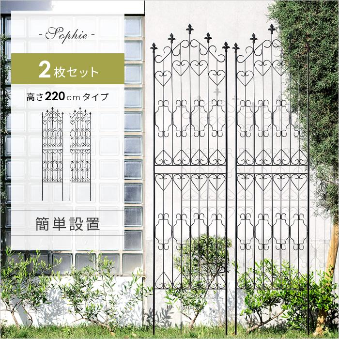 アイアン フェンス ガーデニング 目隠し 庭 シンプル スチール アンティーク 高さ220cm 2枚組み ラティス おしゃれ 屋外 ガーデン 植物 つる 薔薇 バラ つた アイアンフェンスSophie(ソフィー) 220cm ハイタイプ 2枚セット