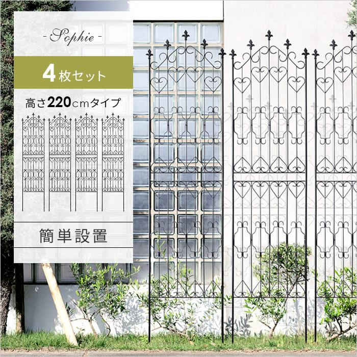 アイアン フェンス ガーデニング 目隠し 庭 シンプル スチール アンティーク 高さ220cm 4枚組み ラティス おしゃれ 屋外 ガーデン 植物 つる 薔薇 バラ つた アイアンフェンスSophie(ソフィー) 150cm ハイタイプ 4枚セット