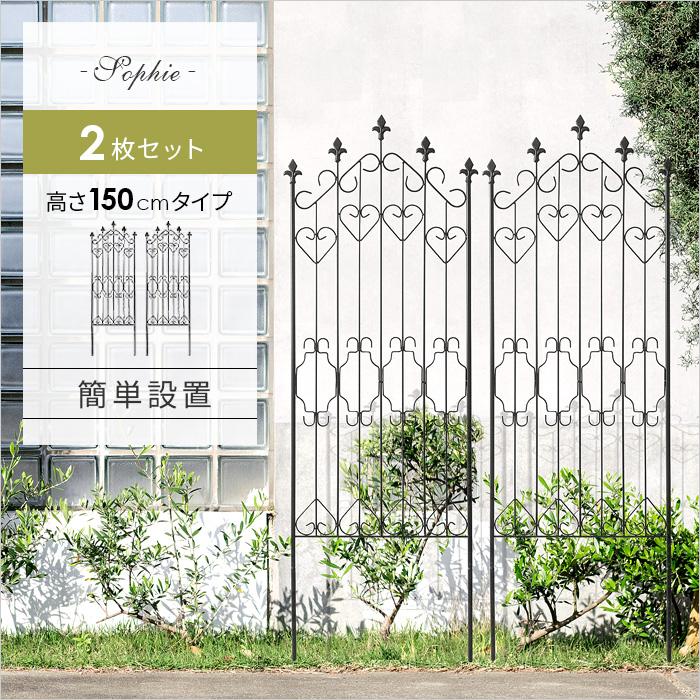 アイアン フェンス ガーデニング 目隠し 庭 シンプル スチール アンティーク 高さ150cm 2枚組み ラティス おしゃれ 屋外 ガーデン 植物 つる 薔薇 バラ つた アイアンフェンスSophie(ソフィー) 150cm ロータイプ 2枚セット