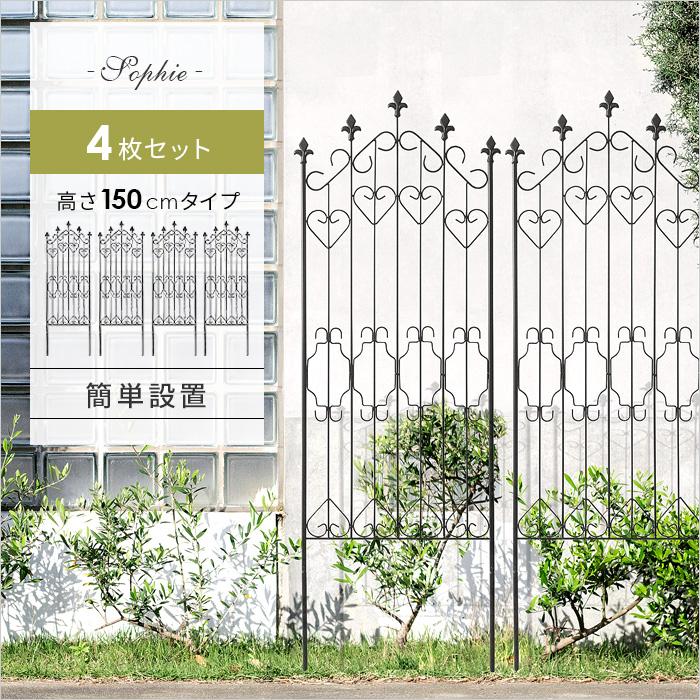 アイアン フェンス ガーデニング 目隠し 庭 シンプル スチール アンティーク 高さ150cm 4枚組み ラティス おしゃれ 屋外 ガーデン 植物 つる 薔薇 バラ つた アイアンフェンスSophie(ソフィー) 150cm ロータイプ 4枚セット