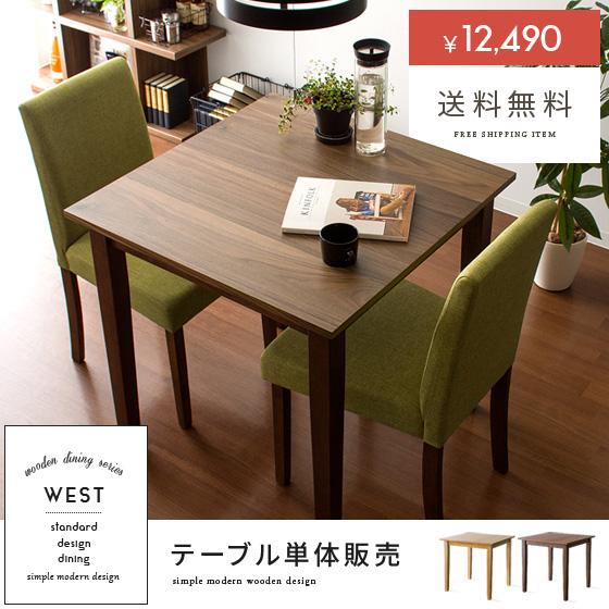 ダイニングテーブル 75cm幅 木製 ウォールナット テーブル 食卓テーブル 北欧 ミッドセンチュリー おしゃれ 2人掛け 食卓 ダイニング ウッドダイニング WEST(ウエスト)75cm幅テーブル単体