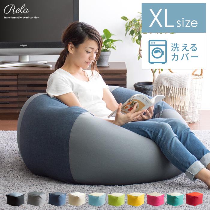 最安値級価格 ビーズクッション ソファ 座椅子 1人掛けソファ 座イス 1人掛けソファ XLサイズ クッション おしゃれ かわいい 洗濯可 大きい 人をダメにする 2WAY 日本製 洗濯可 洗えるカバーのビーズクッション Rela(リラ) XLサイズ, プレミアムグラス:de684f20 --- canoncity.azurewebsites.net
