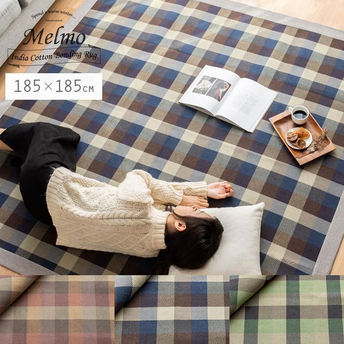 ラグ おしゃれ 北欧 ラグマット クッションラグ 西海岸 チェック 柄 床暖房 ホットカーペット対応 185×185 インド綿 保温 リビング用 居間用 センターラグ ボンディングラグ Melmo〔メルモ〕 185x185cm