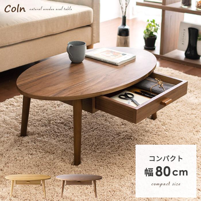 ひとり暮らしに、おしゃれなローテーブルのおすすめは?