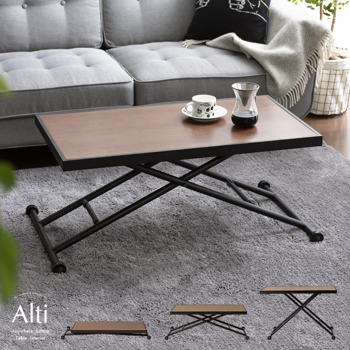 昇降テーブル 90 キャスター付き リフティングテーブル ソファーテーブル センターテーブル リビングテーブル ダイニングテーブル 木製 おしゃれ テーブル Alti〔アルティ〕