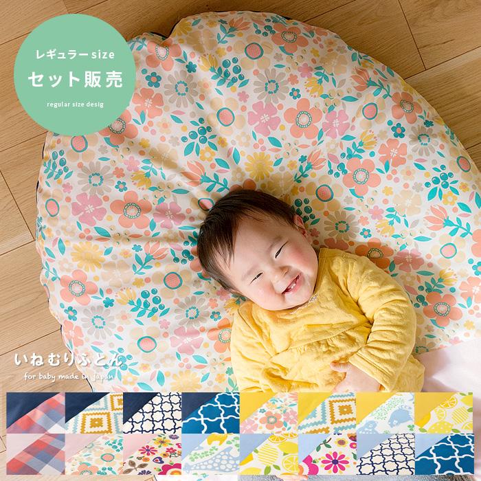 おむつ替え お昼寝 座布団 赤ちゃん クッション おしゃれ かわいい せんべい 布団 ベビーマット フロアクッション ごろ寝マット 洗える 綿100% プレイマット 日本製 いねむりふとん レギュラーサイズ セット販売