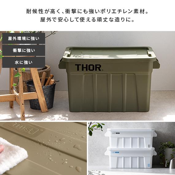 コンテナ オシャレ コンテナボックス 蓋付き 収納ボックス フタ付き おしゃれ boxコンテナ プラスチック 53L アウトドア ベランダ 屋外 屋内 大容量 Thor Large Totes With Lid(ソー ラージ トート ウィズ リッド) 53L