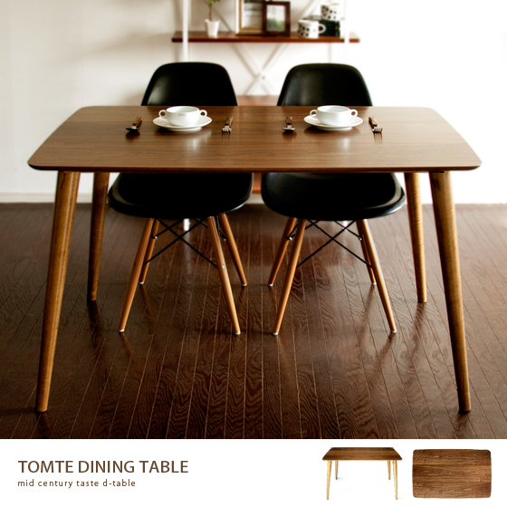 送料無料 テーブル 木製 ダイニングテーブル 北欧 ミッドセンチュリー おしゃれ ブルックリン 西海岸 カフェ風 かわいい モダン ウッドダイニングテーブル ダイニング 食卓 TOMTE〔トムテ〕ダイニングテーブル120cmタイプ カフェ ウォールナット ブラウン テーブル単体販売