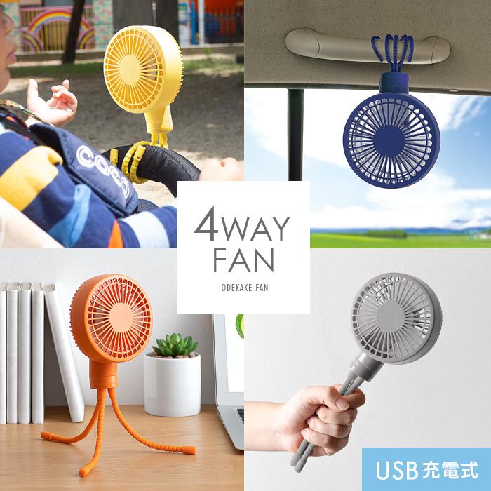 4WAYポータブル扇風機