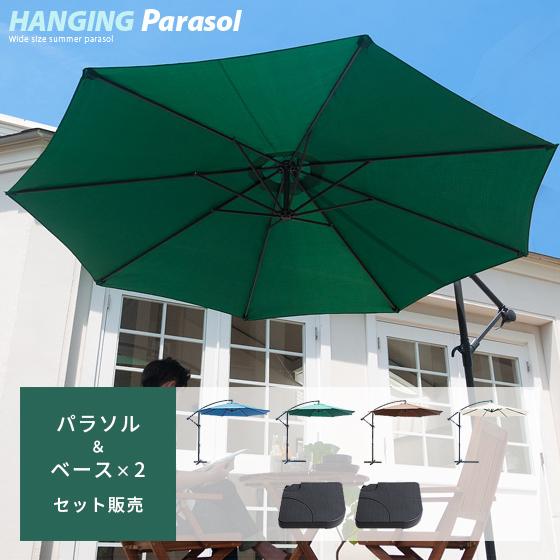 パラソル ガーデン ガーデンパラソル パラソル ベース ベランダ ベースセット 日よけ ハンギングパラソル 300cm ガーデンファニチャー 庭 hanging parasol (ハンギング パラソル) ベースセット アイボリー ブルー グリーン ブラウン