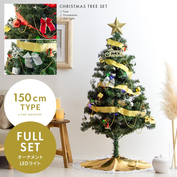 クリスマスツリー 150cm おしゃれ オーナメント セット北欧 led クリスマス ツリー 飾り かわいい クリスマスツリーセット イルミネーション 電飾 christmas tree 150 ファミリー クリスマスツリーセット 150cmタイプ