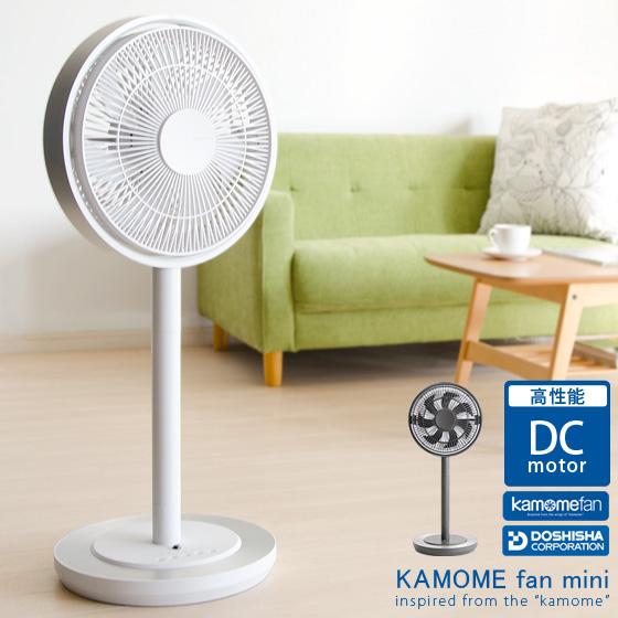 扇風機 ファン サーキュレーター 節電対策 多機能 カモメファン 首振り リモコン 送風機 省エネ 薄型静音扇風機 kamome fan mini〔カモメファン ミニ〕 ホワイト グレー