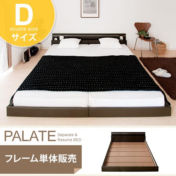 ベッド ローベッド フロアベッド ダブル 木製 ダブルベッド 寝具 シンプル 北欧 モダン 照明付き 宮付 おしゃれ 人気 ロー フレームのみ フロアベッド PALATE(パレート) フレーム単体販売 ダブル