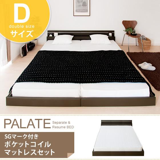 ベッド ロータイプベッド ダブル マットレス付セット 木製 すのこ フロアベッド PALATE(パレート) SGマーク付ポケットコイルマットレスセット ダブル シンプル 北欧 モダン