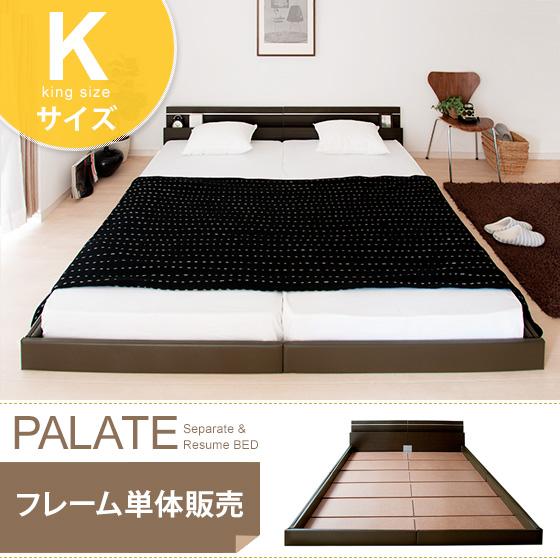 ベッド キング ローベッド キングサイズ 木製 すのこ フレーム シンプル 北欧 モダン フロアベッド PALATE(パレート) フレーム単体販売 キングサイズ
