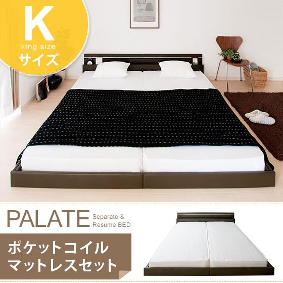 ベッド ロータイプベッド キングサイズ マットレス付セット 木製 すのこ フロアベッド PALATE(パレート) ポケットコイルマットレスセット キングサイズ シンプル 北欧 モダン