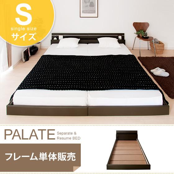 ベッド ローベッド フロアベッド シングル 木製 シングルベッド シングルサイズ シンプル 北欧 モダン 照明付き ロー フレームのみ ベッドフレーム bed おしゃれ 人気 フロアベッド PALATE(パレート) フレーム単体販売 シングル