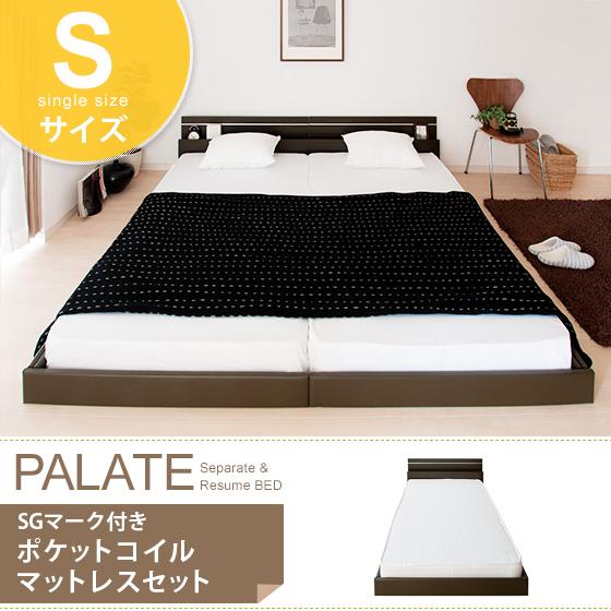 ベッド ローベッド フロアベッド シングル マットレス付き 日本製 北欧 モダン シングルサイズ シンプル bed おしゃれ 照明付き 宮付 PALATE(パレート)シングルサイズ ブラウン ホワイト SGマーク付ポケットコイルマットレスセット