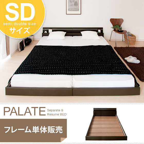 ベッド ローベッド フロアベッド セミダブル 木製 寝具 シンプル 北欧 モダン 照明付き 宮付 ロー フレームのみ ベッドフレーム bed おしゃれ 人気 フロアベッド PALATE(パレート) フレーム単体販売 セミダブル