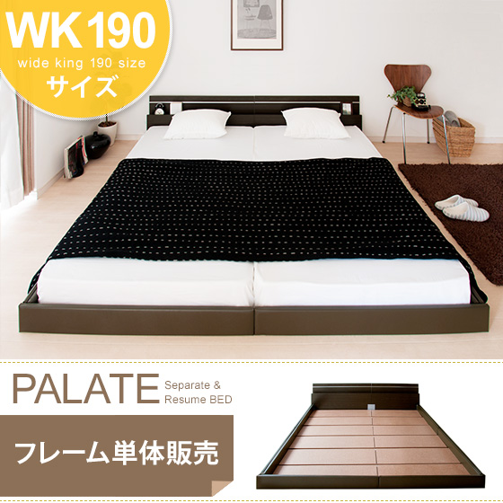 ベッド ロータイプベッド ワイド キング 木製 すのこ フロアベッド PALATE(パレート) フレーム単体販売 ワイドキング190 シンプル 北欧 モダン