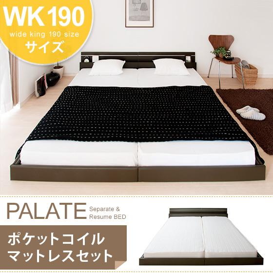 ベッド ローベッド フロアベッド ワイド キング 宮付 照明付 マットレス付き キングサイズ 日本製 すのこ 北欧 シンプル モダン ブラウン ホワイト フロアベッド PALATE(パレート) ワイドキング190 ポケットコイルマットレスセット