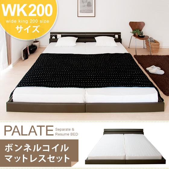 ベッド ローベッド フロアベッド ワイド キング 宮付 照明付 マットレス付き キングサイズ 日本製 すのこ 北欧 シンプル モダン ブラウン ホワイト フロアベッド PALATE(パレート) ワイドキング200 ボンネルコイルマットレスセット