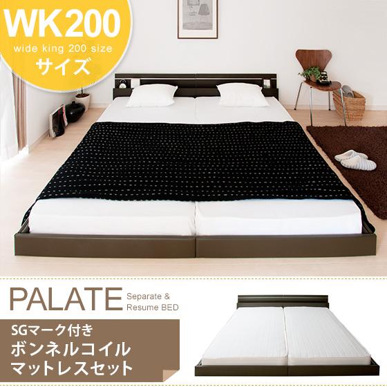 ベッド ローベッド フロアベッド キングサイズ 宮付 照明付 マットレス付き 日本製 ワイド キング 北欧 シンプル モダン ブラウン ホワイト bed おしゃれ PALATE(パレート)ワイドキング200 SGマーク付ボンネルコイルマットレスセット