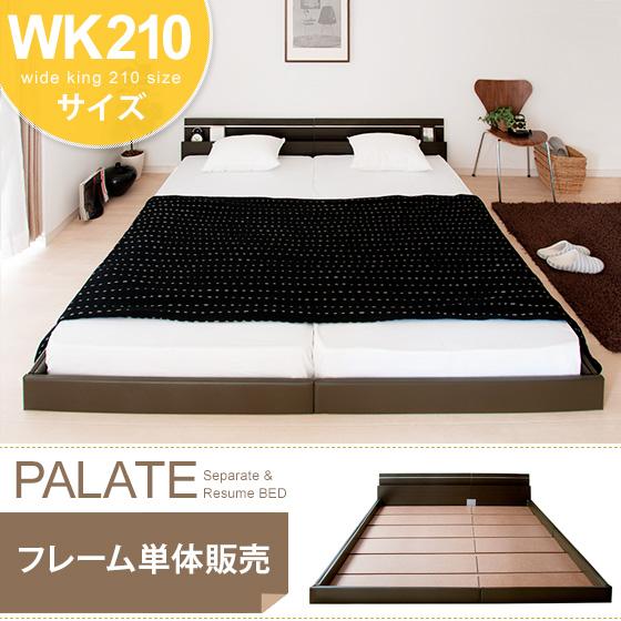 ベッド ロータイプベッド ワイド キング 木製 すのこ フロアベッド PALATE(パレート) フレーム単体販売 ワイドキング210 シンプル 北欧 モダン