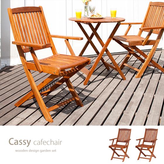 ガーデン チェアー 2脚 カフェ風 モダン 椅子 チェア バルコニー テラス カフェ風 折りたたみ 屋外 カフェチェア Cassy〔カッシー〕2脚セット ブラウン