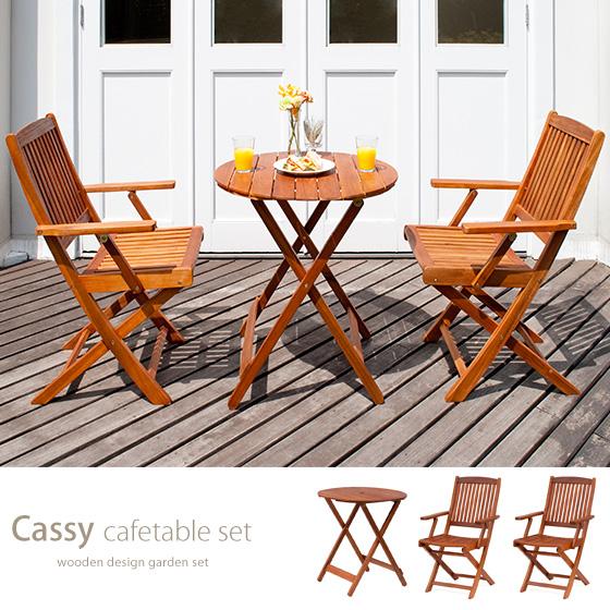 送料無料 ガーデン テーブル セット 折りたたみ ガーデンテーブル チェア 木製 テラス ベランダ 屋外 庭 アウトドア おしゃれ アカシア オープンカフェ ガーデニング ガーデンファニチャー ラウンド テーブルセット Cassy〔カッシー〕 3点セット ブラウン