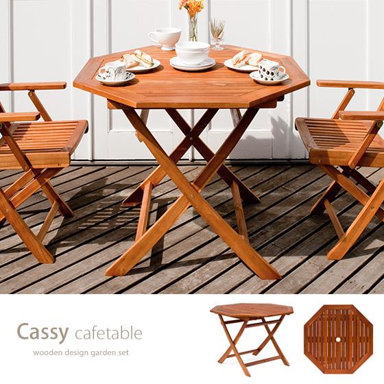 ガーデン テーブル アジアン カフェ風 テラス バルコニー 木製テーブル 屋内外兼 八角タイプ シンプル カフェテーブル Cassy〔カッシー〕110cm幅 テーブル単体販売 ブラウン