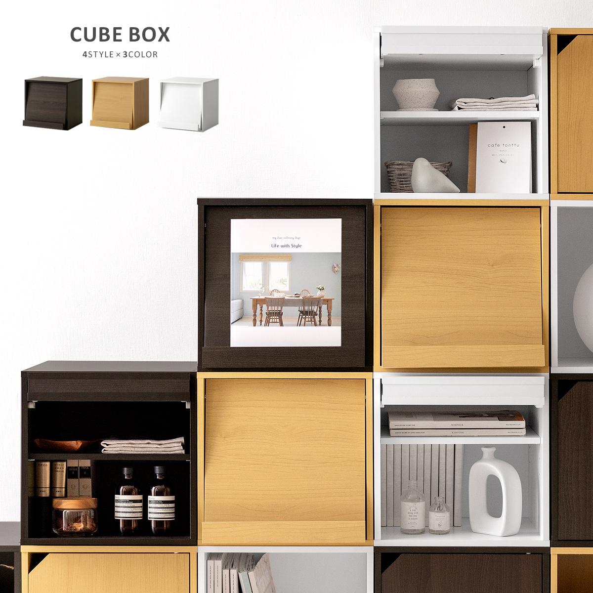 キューブボックス 扉付き おしゃれ 収納ボックス カラーボックス 収納棚 木製 北欧 収納ラック 当店は最高な サービスを提供します リビング収納 フラップ扉タイプ シンプル ラック 発売モデル CUBE モダン BOX 本棚