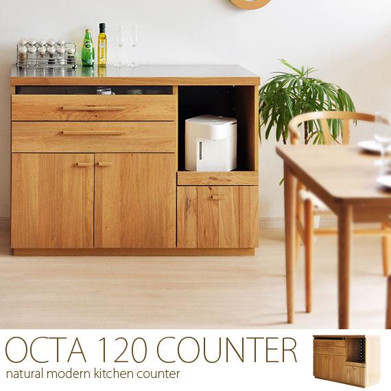送料無料/完成品/日本製 キッチンカウンター レンジ台 レンジボード キッチンボード キッチン収納 食器棚 幅120 北欧 ナチュラル ステンレス天板 間仕切り OCTA120〔オクタ120〕カウンター