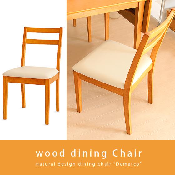 ダイニングチェア 木製 完成品 おしゃれ シンプル 北欧 椅子 イス チェアー 天然木 ナチュラルダイニングチェア Demarco〔デマルコ〕 チェア1脚単体販売