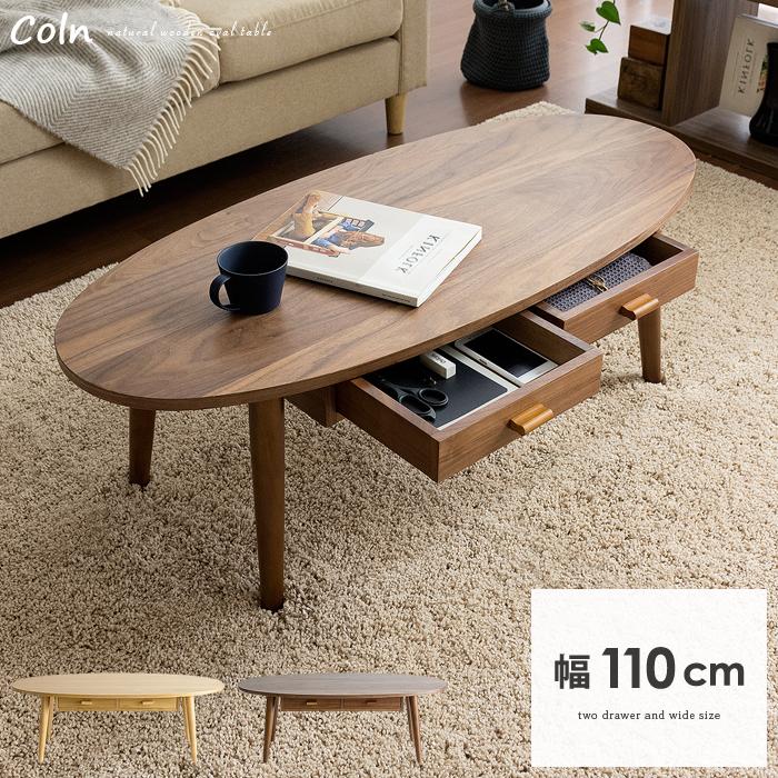 円形モダンローテーブル「Coln」