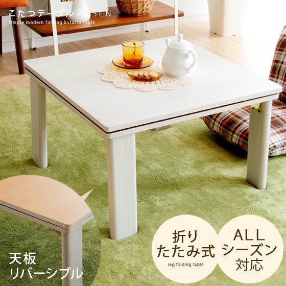 こたつ テーブル コタツ 正方形 おしゃれ 北欧 75×75 本体 折れ脚 こたつテーブル 薄型ヒーター 天板 リバーシブル 人気 モダン 炬燵 ミッドセンチュリー 木製 カフェ こたつテーブル ROSEN 〔ローゼン〕正方形 75cm