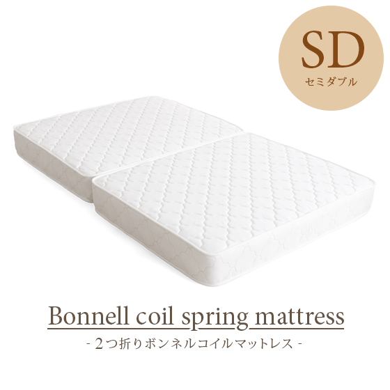 マットレス ボンネルコイル セミダブル 2つ折り 理想的な睡眠姿勢で快眠を♪ 【セミダブル】
