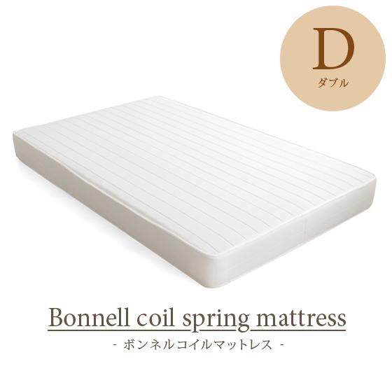 マットレス ダブル ダブルサイズ 寝具 布団 敷き布団 理想的な睡眠姿勢で快眠を♪ ボンネルコイル 【ダブル】
