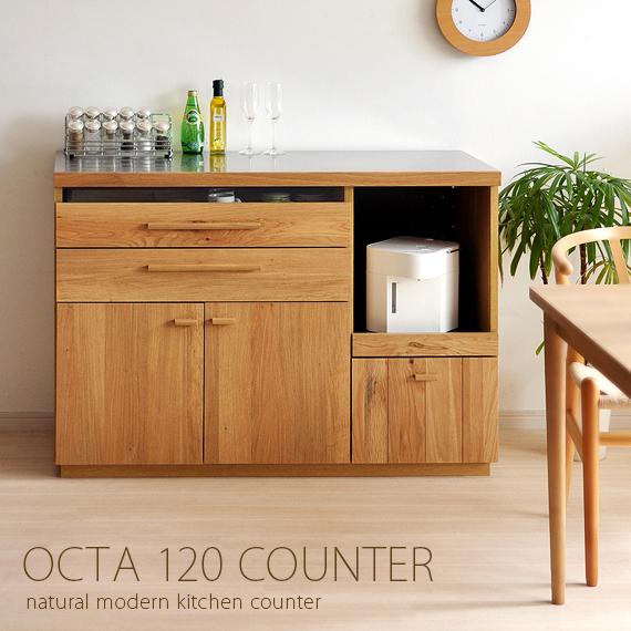 完成品 日本製 キッチンカウンター レンジ台 レンジボード キッチンボード キッチン収納 食器棚 幅120 北欧 ナチュラル ステンレス天板 間仕切り OCTA120〔オクタ120〕カウンター