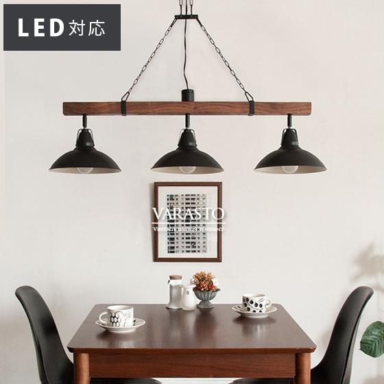 シーリングライト 天井照明 ヴィンテージ 木製 ペンダントライト LED電球対応 3灯ペンダントライトVARASTO〔ヴァラスト〕 ブラック