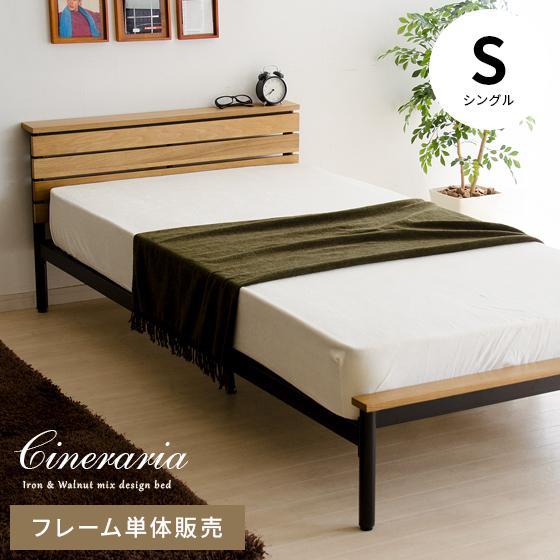 ベッド シングル シングルベッド ベッドフレーム シングルサイズ フレーム 北欧 シンプル 木製 アイアン Cineraria(サイネリア) フレーム単体販売 ベッドフレームのみの販売となっております