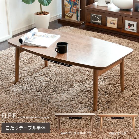 North European Table Wooden Kotatsu Elfie L Fee Walnut Oak Modern In Rectangular Stylish