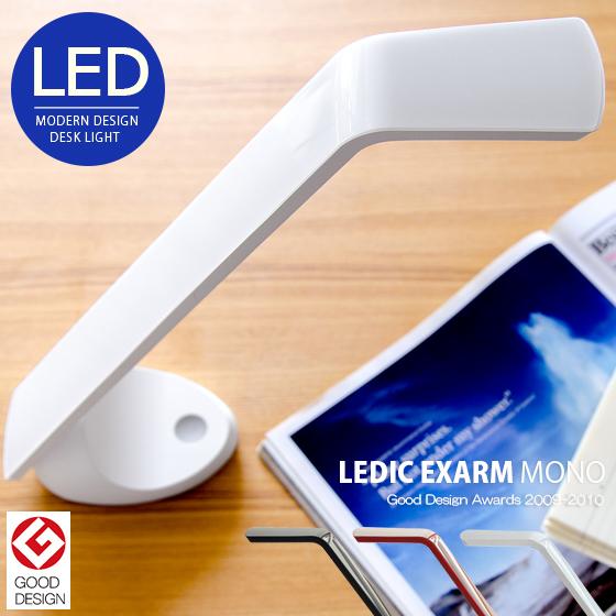 デスクライト LED 卓上ライト デスクスタンド スタンドライト デスク照明 省エネ 卓上照明 LEDIC EXARM MONO 〔レディック エグザーム モノ〕 ブラック ホワイト レッド