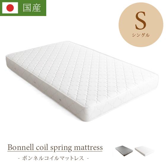 マットレス シングル シングルサイズ 日本製 寝具 国産 理想的な睡眠姿勢で快眠を♪ ボンネルコイル 【シングル】